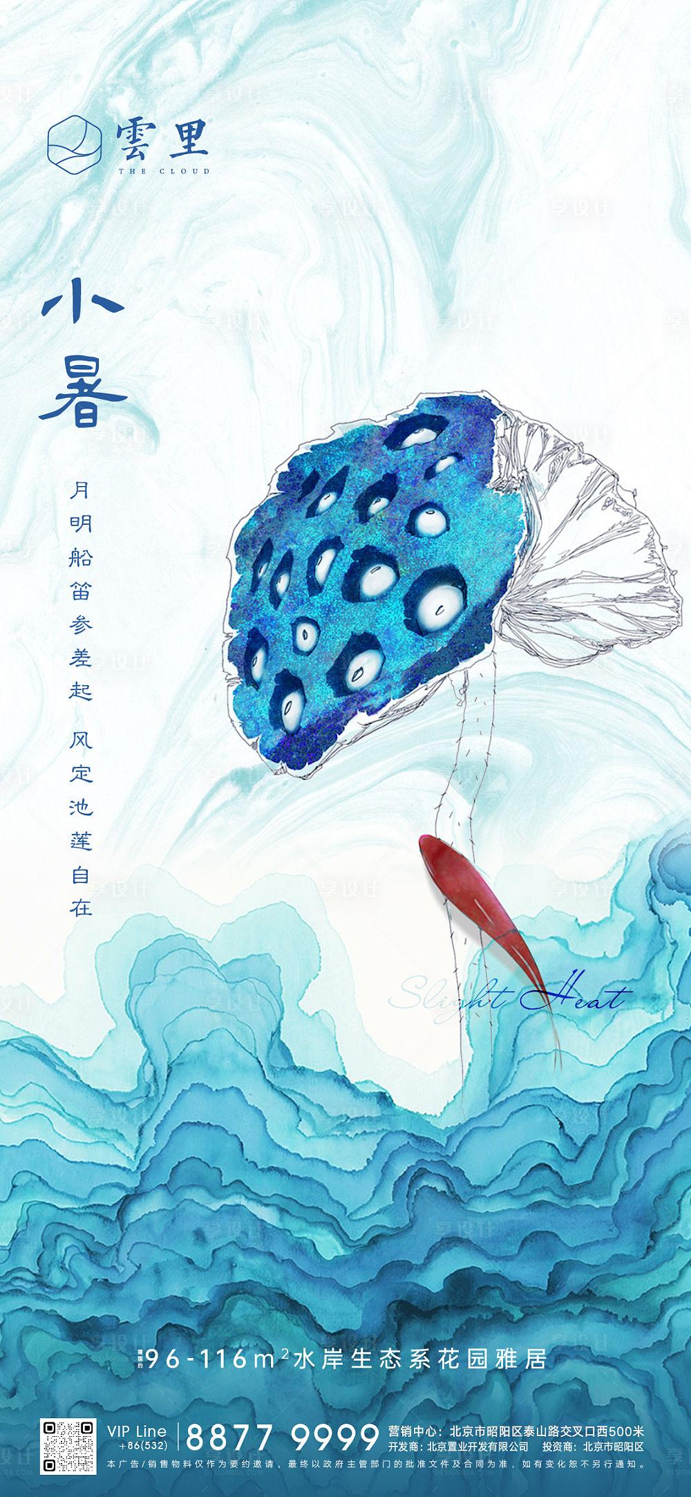 【源文件下载】 海报 房地产 小暑 二十四节气 插画 鱼 莲藕