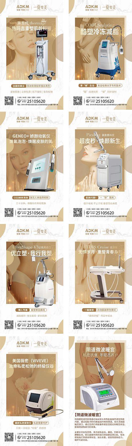 医疗美容仪器介绍系列海报