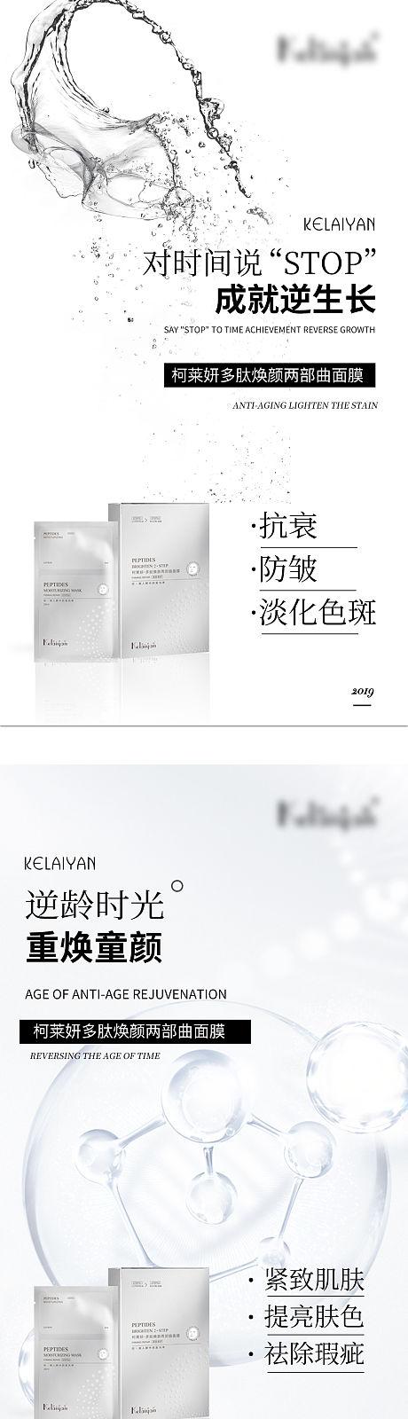 医美美容整形产品促销宣传海报-源文件