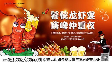 地产龙虾美食盛宴展板-源文件