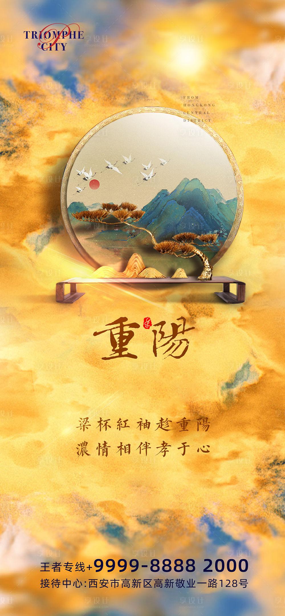 【源文件下载】 海报 公历节日 重阳节 摆件 古松 铜镜 飞鸟 设计作品 设计图集