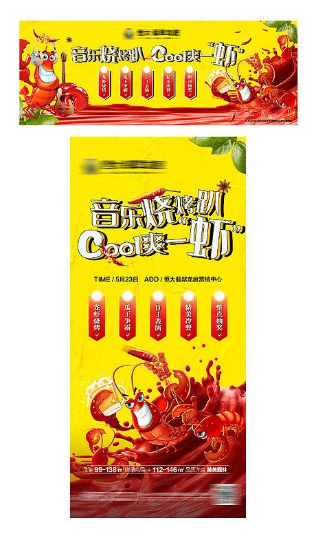地产龙虾烧烤音乐节海报背景板-源文件
