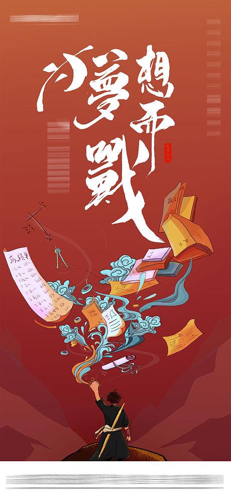 高考助力原创插画海报-源文件