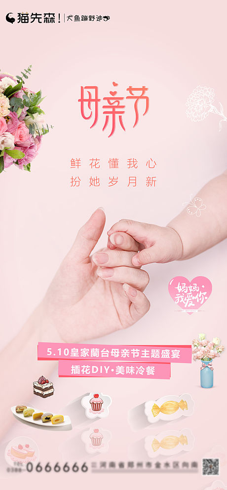 房地产母亲节活动DIY海报 -源文件