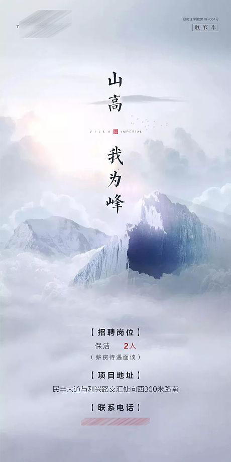 中式地产招聘海报