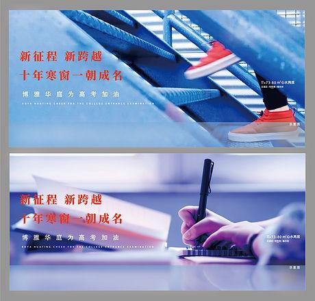 地产高考系列海报