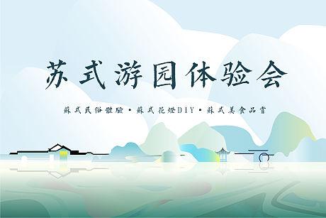 苏式游园会主题背景板