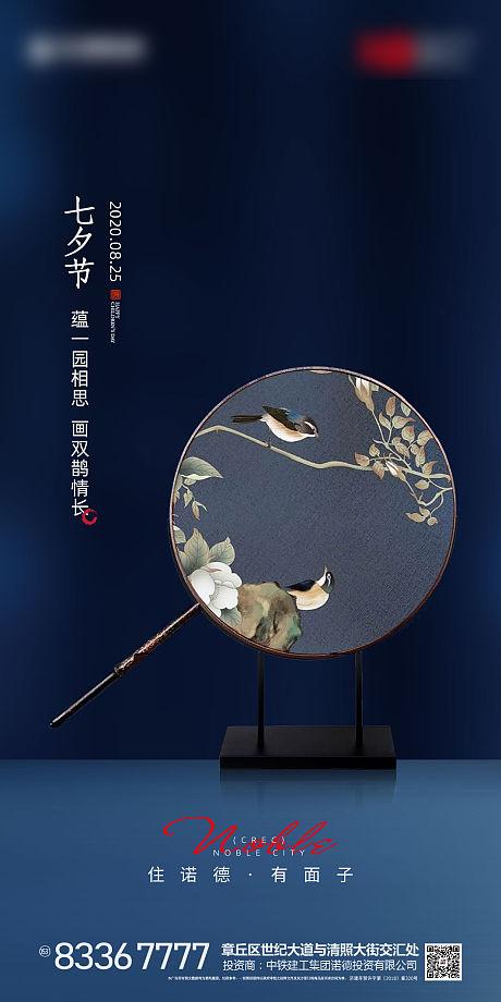 地产七夕情人节海报-源文件