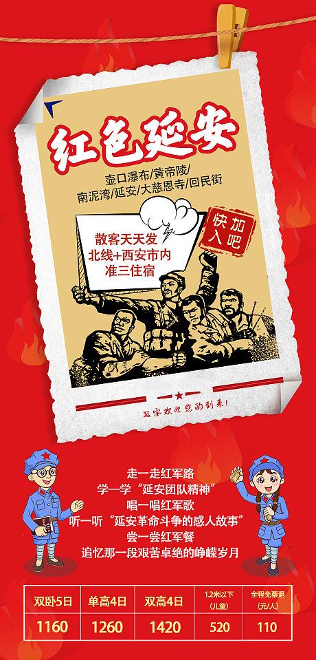 红色延安旅游海报-源文件