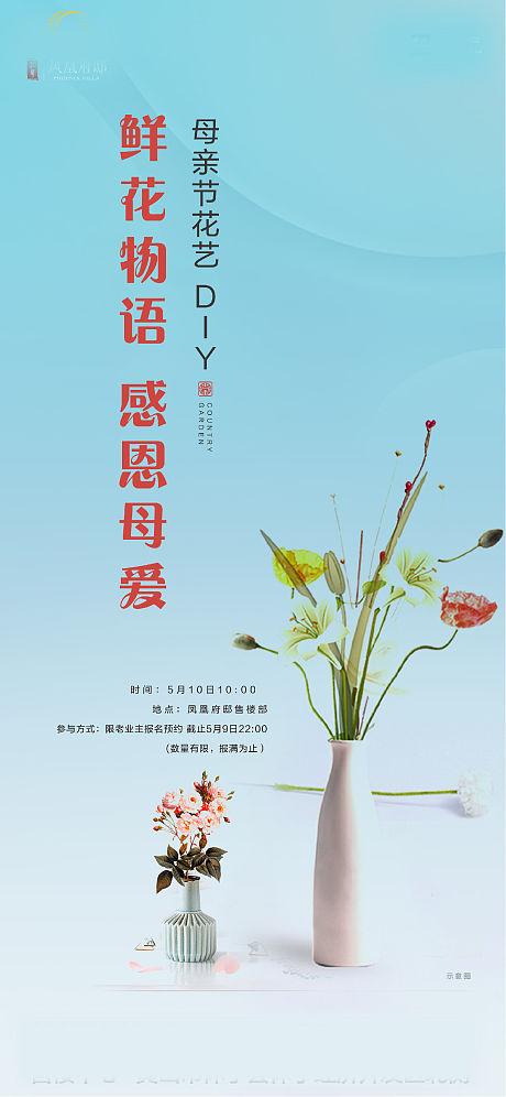地产母亲节花艺DIY活动海报-源文件