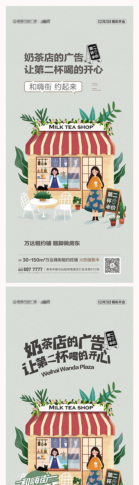 地产商铺商店奶茶微信插画海报-源文件