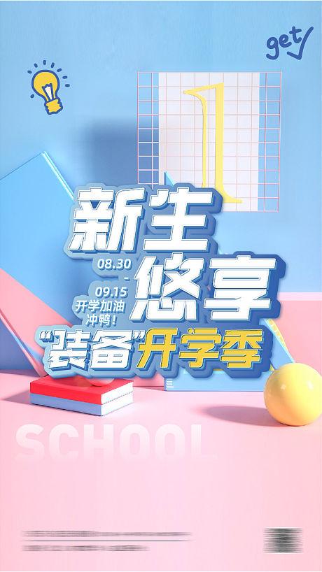 新生开学季活动海报-源文件