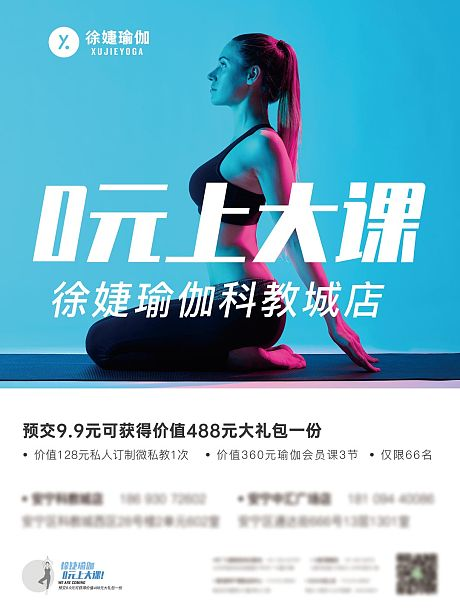 瑜伽课程海报-源文件