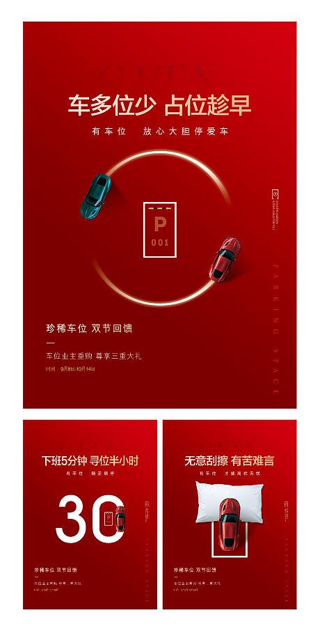 地产车位汽车系列海报