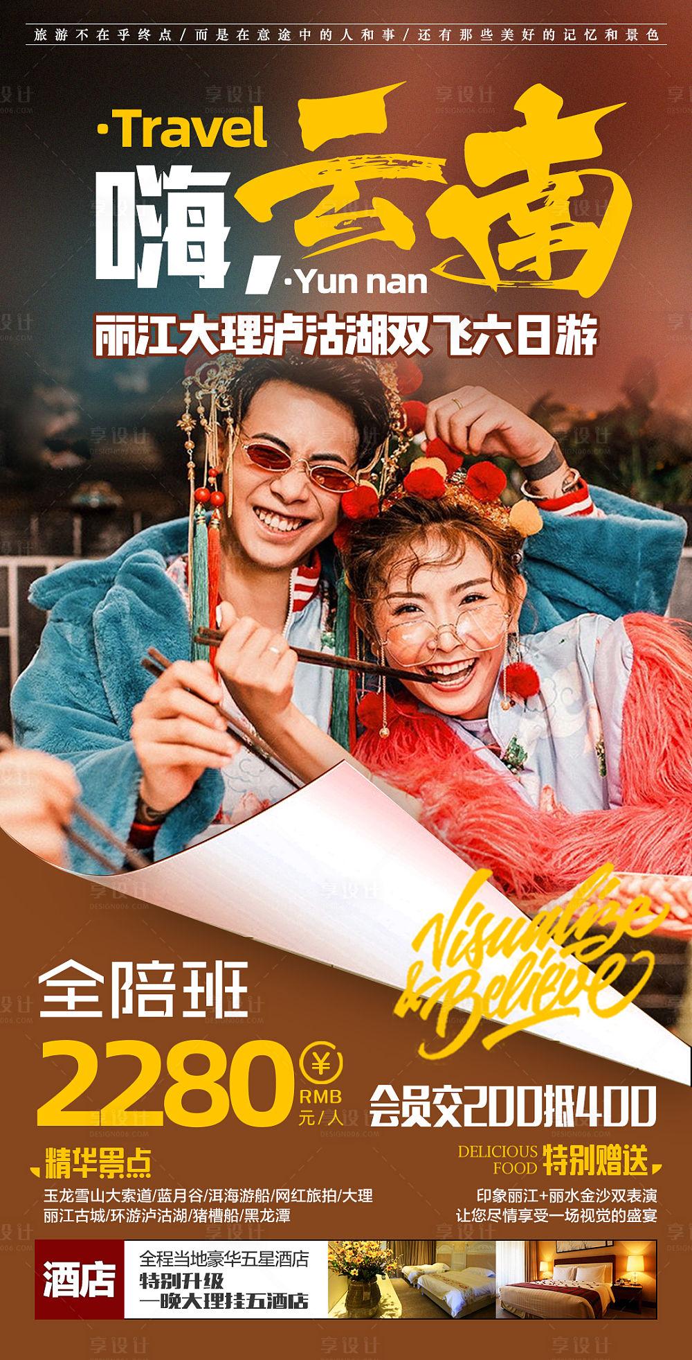 【源文件下载】 海报 旅游 云南 大理 丽江 泸沽湖 情侣设计作品 设计图集