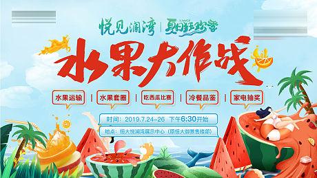 水果大作战水果节活动海报-源文件