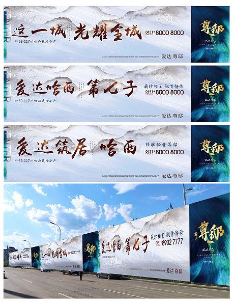 新中式地产项目围挡-源文件