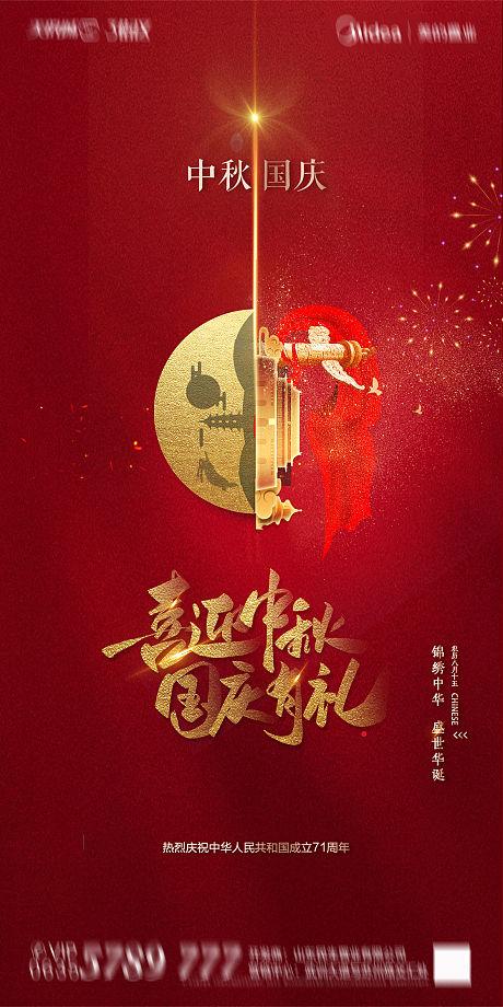 地产中秋国庆红金海报-源文件