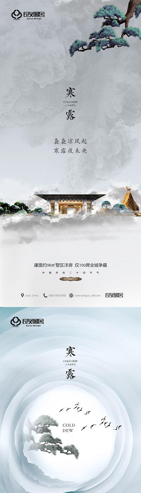 地产中式寒露节气系列海报-源文件