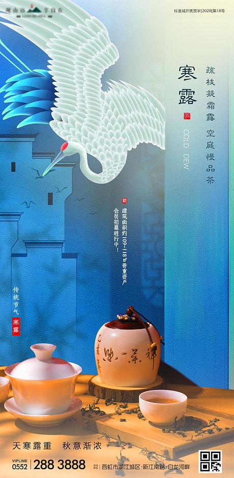 寒露节气茶具中式地产海报-源文件