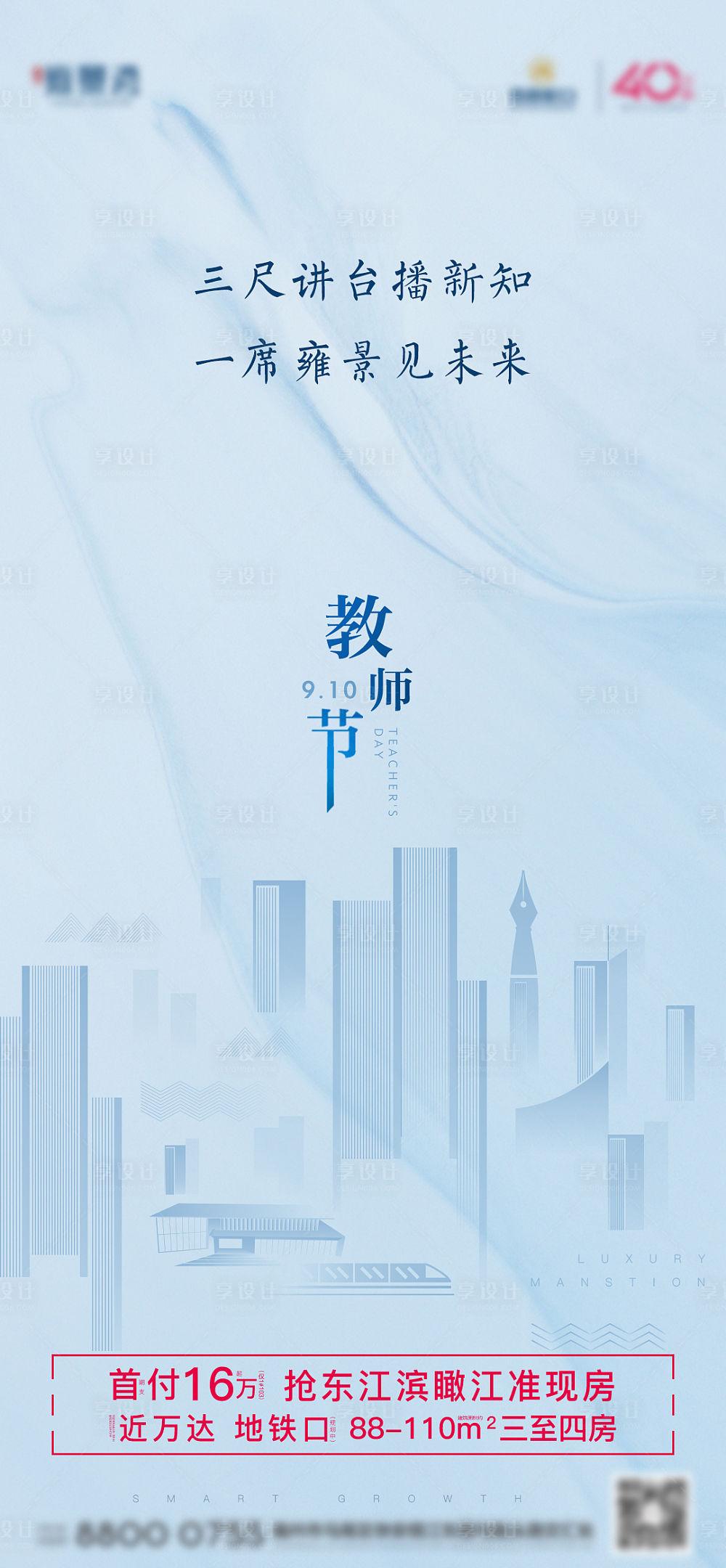 【源文件下载】 海报 房地产 公历节日 教师节 城市设计作品 设计图集