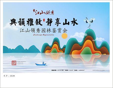 中式山水地产园林鉴赏会背景板-源文件