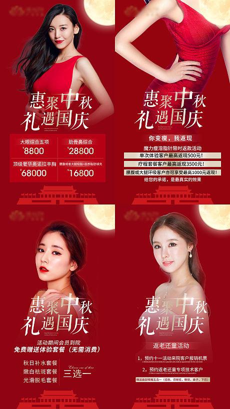 惠聚中秋礼遇国庆医疗美容机构海报-源文件