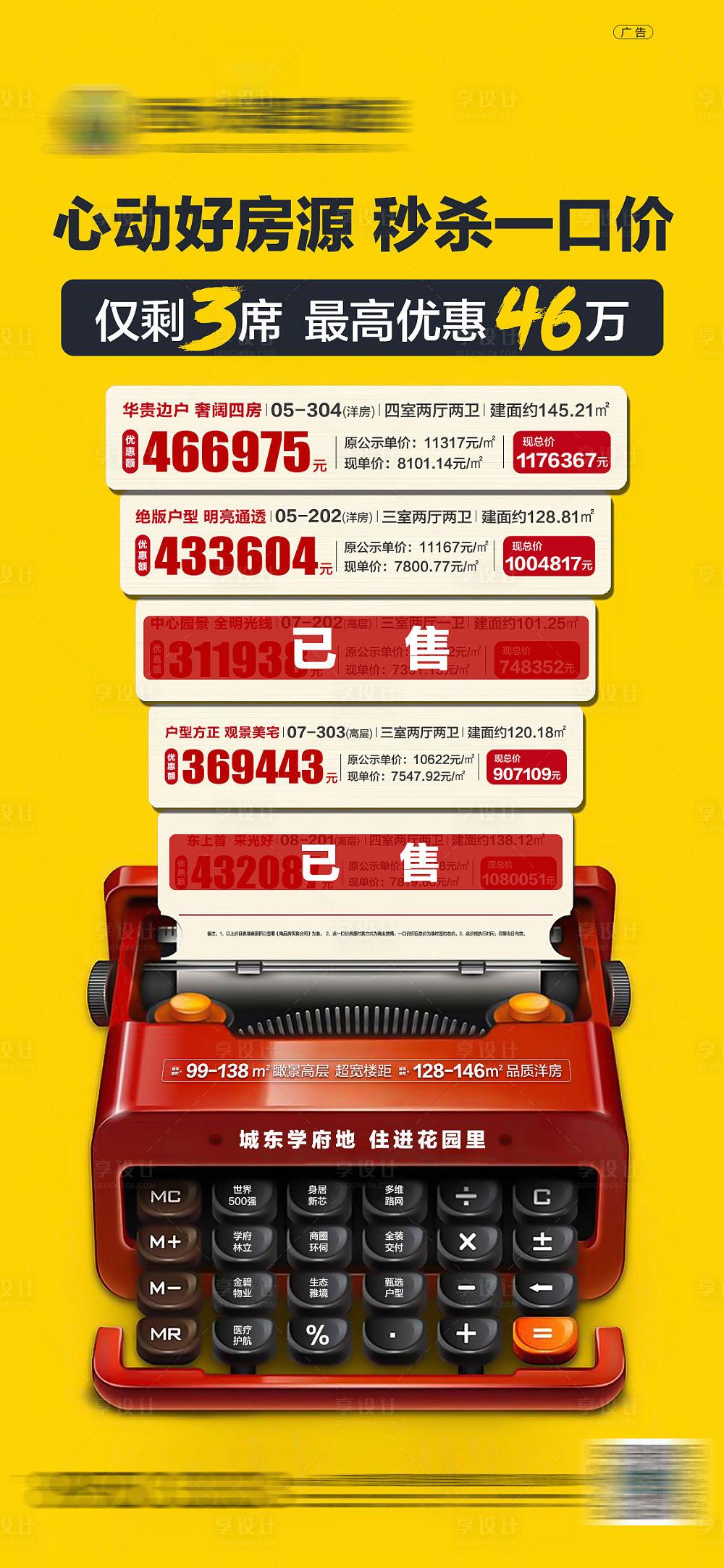 【源文件下载】 海报 房地产 一口价 特价房 打印机 计算器 创意 促销设计作品 设计图集