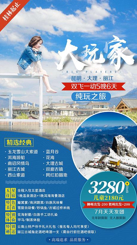 云南昆大丽玉龙雪山旅游海报-源文件
