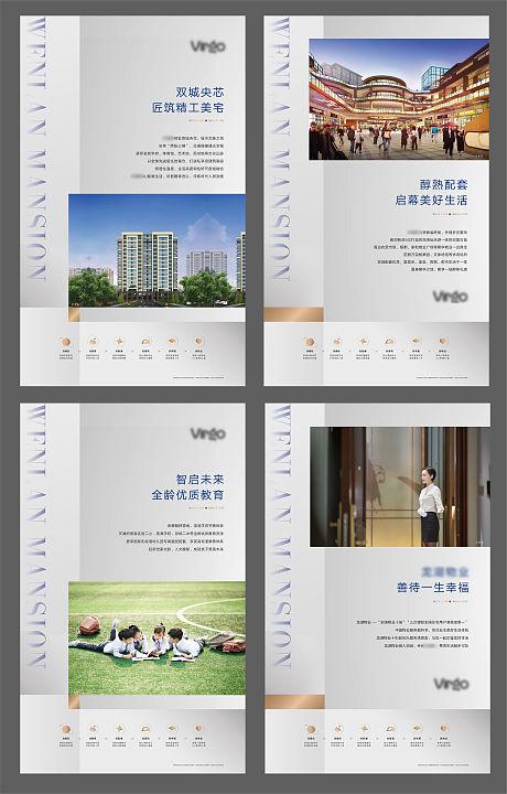 地产价值点系列海报-源文件