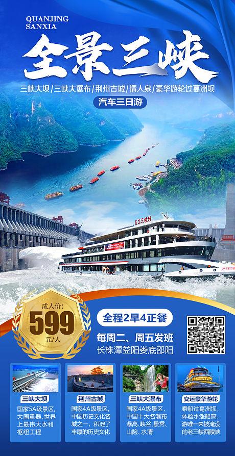 全景三峡旅游海报