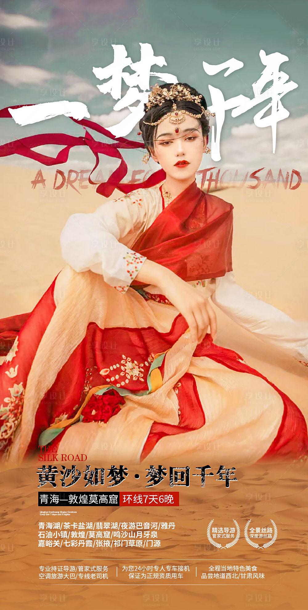 【源文件下载】 海报 旅游 莫高窟 敦煌 青海 人物 设计作品 设计图集