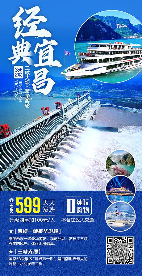 经典宜昌旅游海报