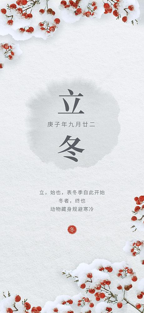 白色立冬海报
