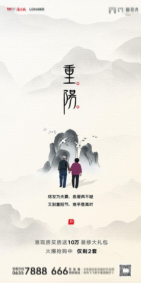 地产重阳节海报