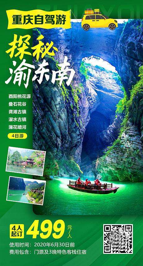 探秘渝东南旅游海报