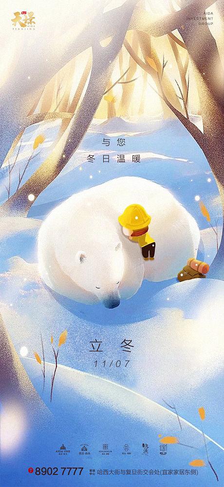 立冬插画温馨海报