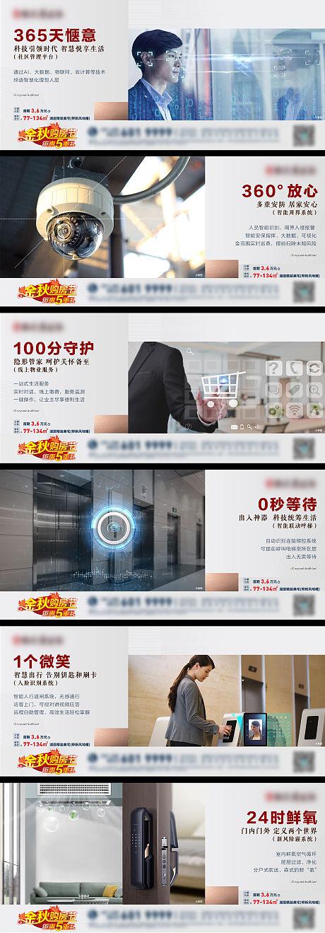 房地产价值点系列广告展板-源文件
