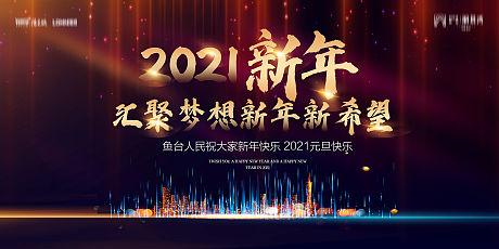 地产2021元旦新年背景板