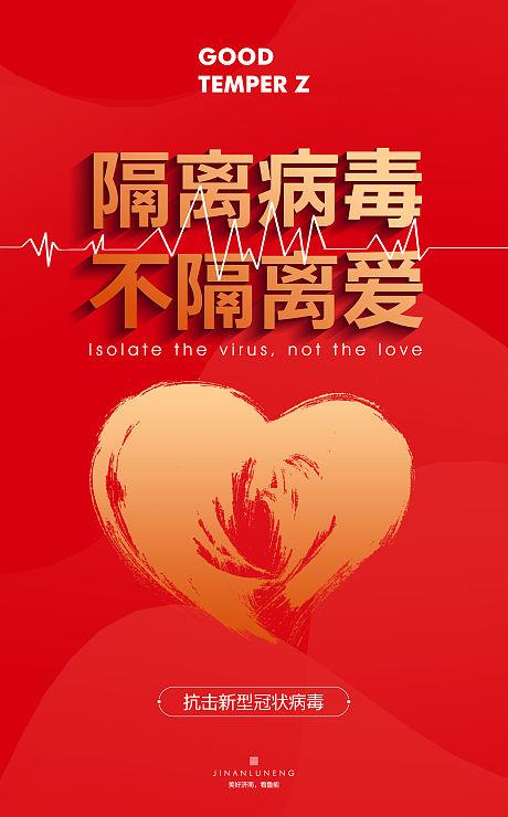 抗疫红色爱心海报