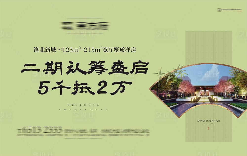 【源文件下载】 海报 广告展板 房地产 中式 建筑 清新设计作品 设计图集