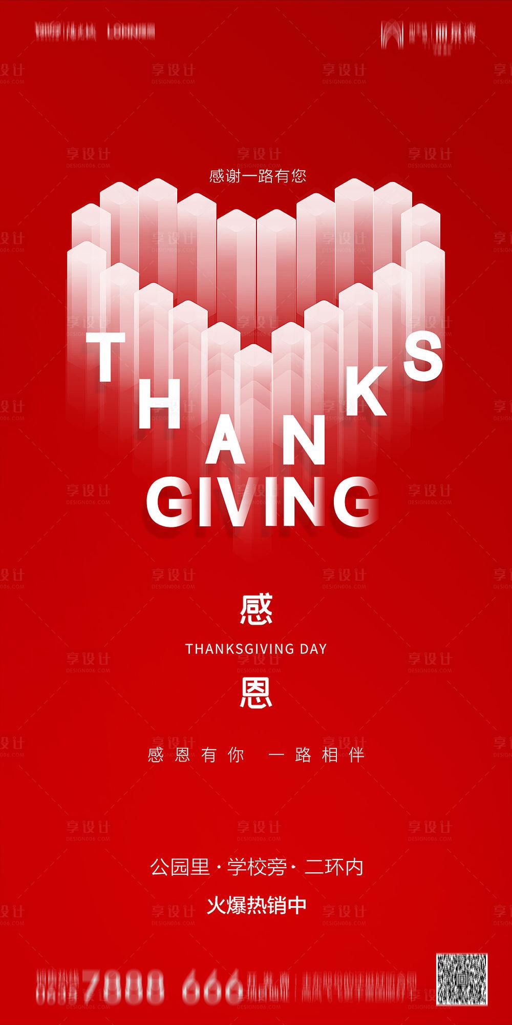 【源文件下载】 海报 房地产 公历节日 感恩节 爱心设计作品 设计图集