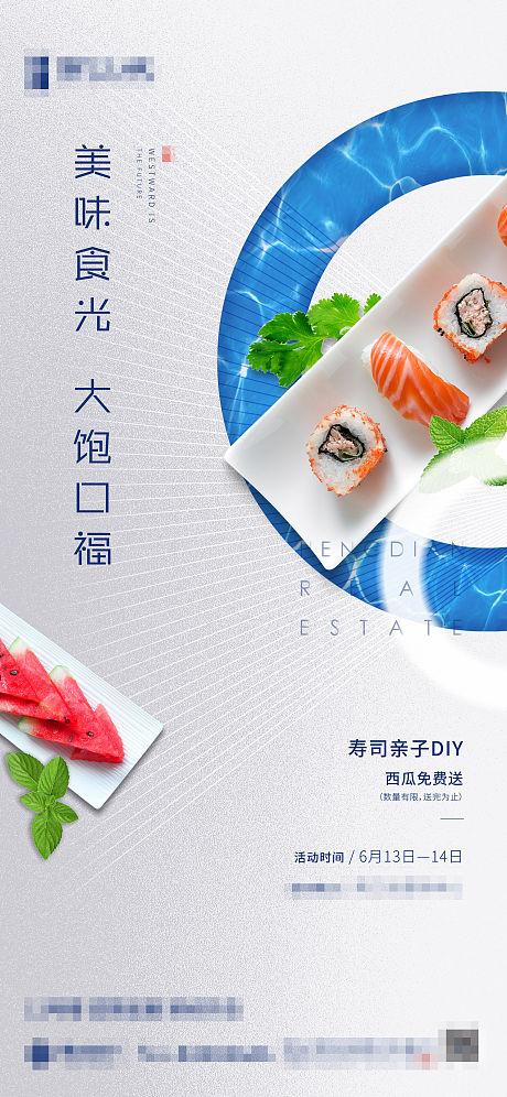地产寿司DIY活动海报