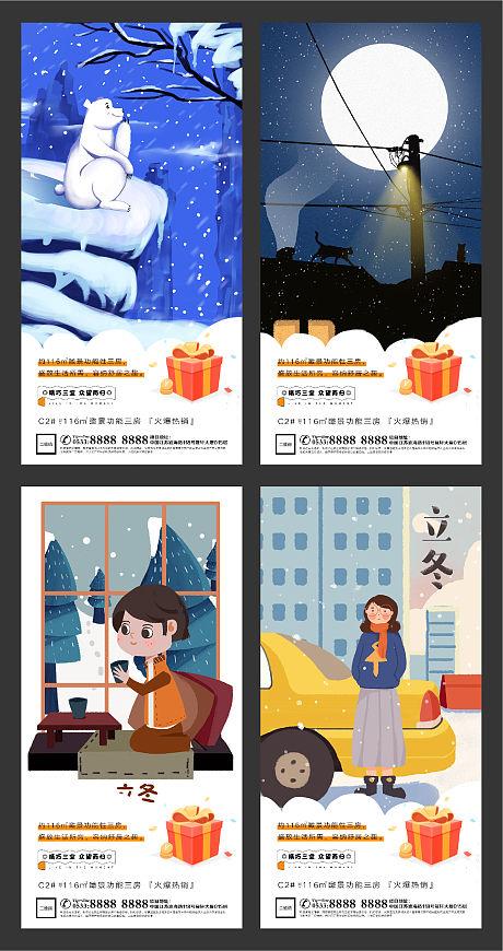地产立冬插画微信H5刷屏