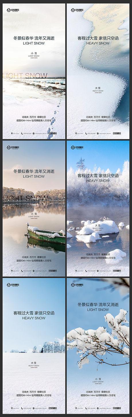 地产小雪大雪节气海报系列-源文件