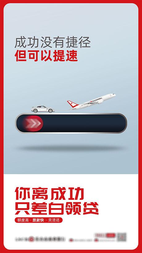 银行产品宣传海报