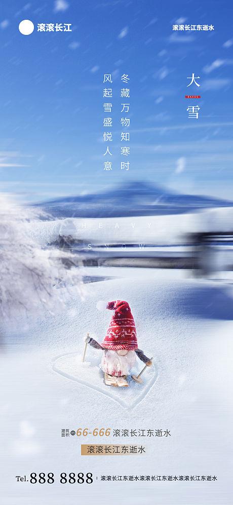 地产大雪节气海报-源文件