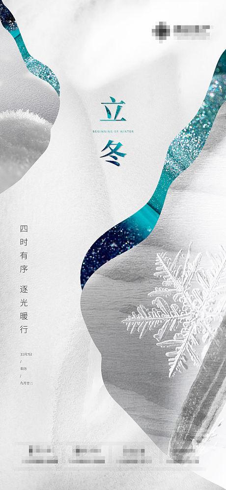 立冬微信单图海报