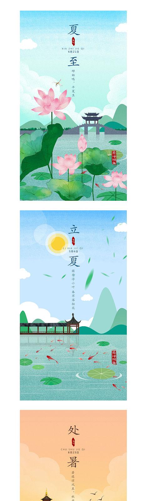 西湖十景节气海报 -源文件