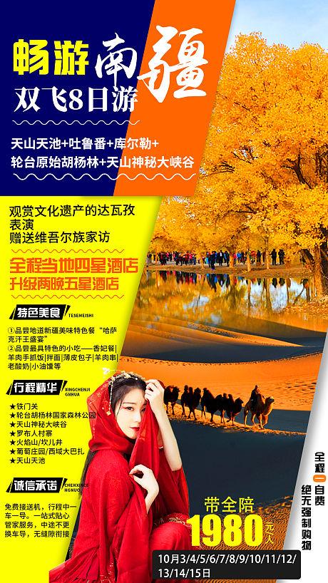 畅游南疆新疆旅游海报